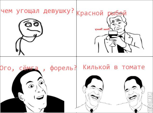 Картинки для вк смешные мемы